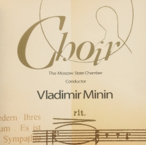 30th anniversary of the Moscow State Chember Choir (2002)