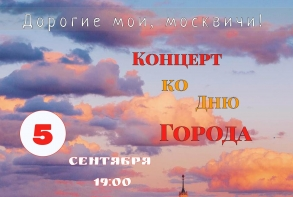 "Tickets for the concert ""Dear Muscovites"" are on sale"