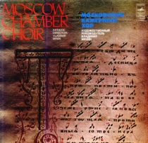 Moscow Chamber Choir (1974)