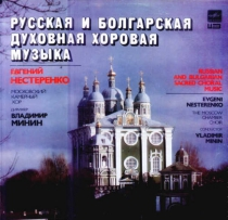 Russian and Bulgarian Sacred Choral Music (1987)
