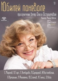 """Involuntarily jubilee"" - a festive evening of Olga Ostroumova"