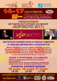 "II International Methodical Choir Assembly ""CHOIREXPO 2017"""