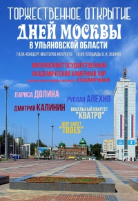 Days of Moscow in the Ulyanovsk region