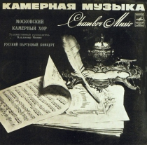 A Concert of Old Russian Polyphonic Choral Music (1980)