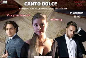 14 December - Opening concert of «Blue Hall»