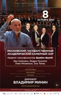 Concert in Mariinsky Theatre (to the Choir's 45th Anniversary)