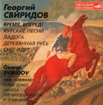 Georgi Sviridov. Time, Forward! Kursk Songs. Ladoga. The Wooden Russia. It' s Snowing (1999)