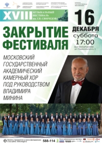 Closing ceremony of the Sviridov's music festival in Kursk