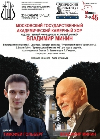 Concert in Lebedev Physical Institute chamber music club