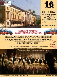 Сoncert to the Defender of the Fatherland Day