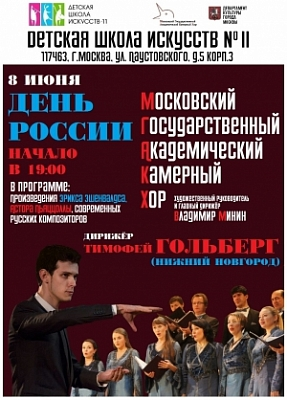 Gala concert in honor of the Day of Russia