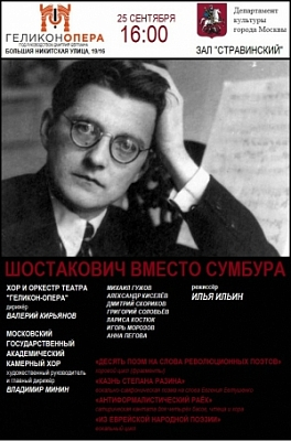 """Shostakovich instead the muddle"""