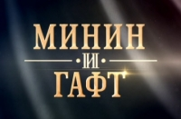 "Premiere of ""Minin and Gaft"" documentary film"