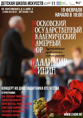 Concert for the Defender of the Fatherland Day