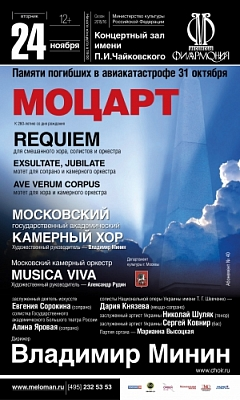 """Wings of Light..."" - concert dedicated to W. A. Mozart's 260th anniversary"
