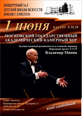 Concert dedicated to Sviatoslav Richter's 100th anniversary and to the Children's Day