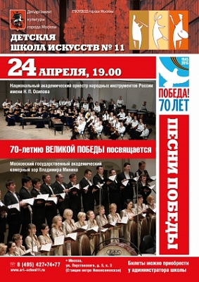"""Songs of Victory"" - concert dedicated to the 70th anniversary of the Great Victory"